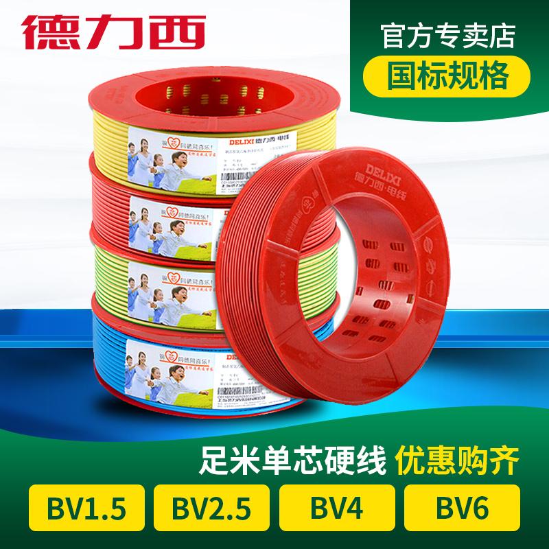德力西电线BV2.5平方国标铜芯家用单芯单股4/6平方硬电线电缆电线
