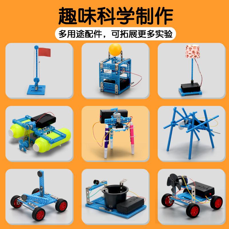 科学物理实验玩具套装小学生diy科技小制作手工材料stem创客作品