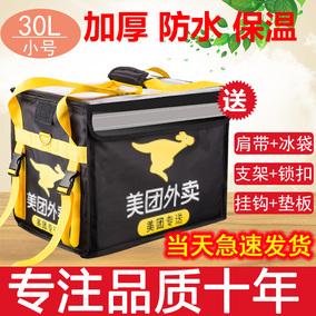 外賣箱送餐箱美團30升45升62升保溫箱帶鎖扣大小號箱子防水加厚箱