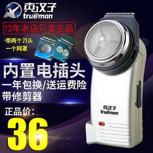 真汉子RSCX-078剃须刀充电电动式刮胡刀带修剪器剔胡子胡须刀男士