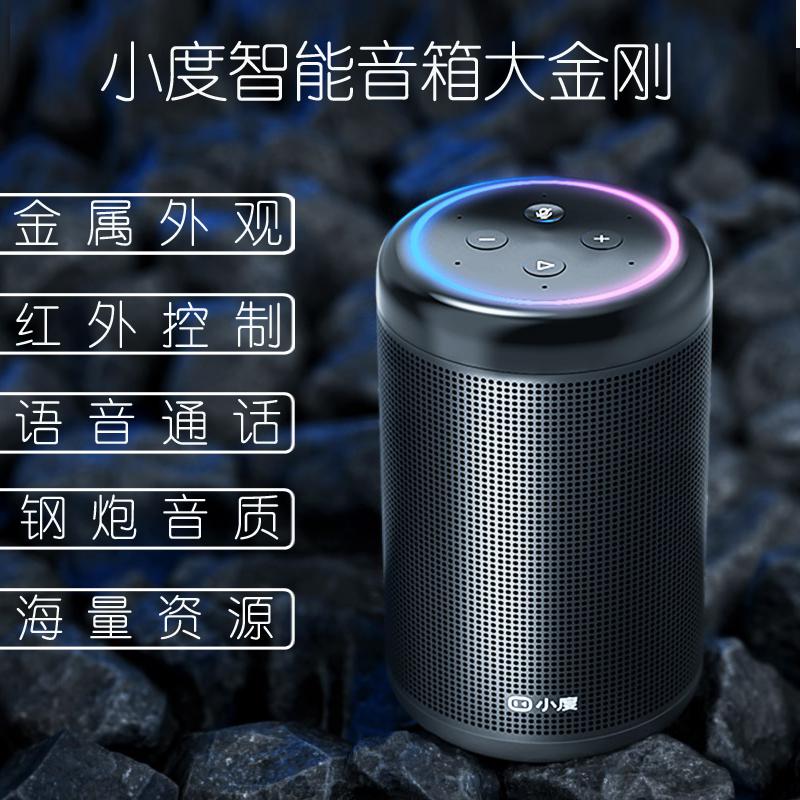 小度人工智能音箱大金刚 WiFi/蓝牙音箱 智能语音操控音响