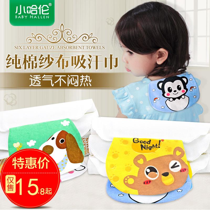 小哈伦婴儿吸汗巾宝宝隔汗巾幼儿园儿童纯棉0-3-6岁垫背巾加大5条