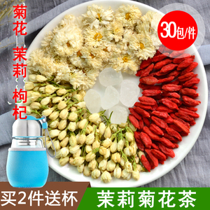 Herbal tea health tea under the fire, liver, fire, eyesight, eye protection, herbal tea combination, wolfberry, chrysanthemum tea, jasmine tea