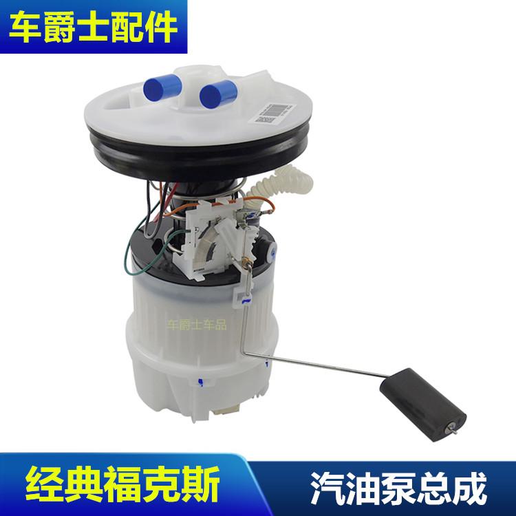 经典福克斯汽油泵总成 燃油泵总成  电子燃油泵总成 电子汽油泵