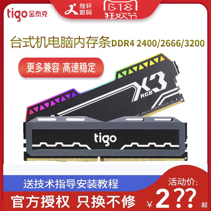 辛巴生活 网购365体育投注手机最新网址_365BET能赢钱吗_365最新体育投注地址:tigo/金泰克8G 16G 2400 2666 3200台式电脑内存条DDR4游戏灯条
