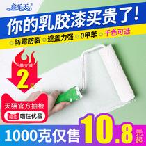 乳膠漆室內家用塗料內牆白色牆面修復彩色自刷粉牆小桶環保油漆