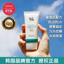 比心优选 现货皮肤科韩国Dr.Ceuracle/舒罗蔻防晒霜修复敏感隔离