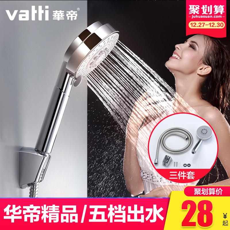 华帝卫浴手持淋浴花洒喷头套装多功能增压手持花洒软管莲蓬头家用