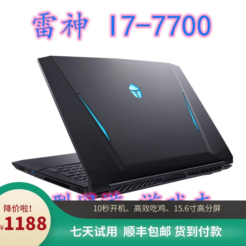 雷神 911 PRO笔记本电脑I7 I5六核GTX1060独显神舟战神游戏本电脑