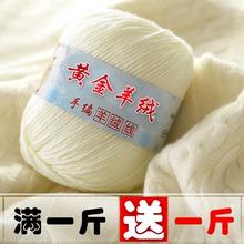 羊绒线正bw1手编羊毛r1围巾毛线团宝宝毛线钩针手工编织毛衣