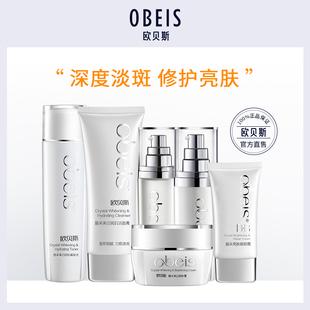 欧贝斯晶采美白护肤品套装女士补水保湿水乳淡斑水乳液化妆品正品
