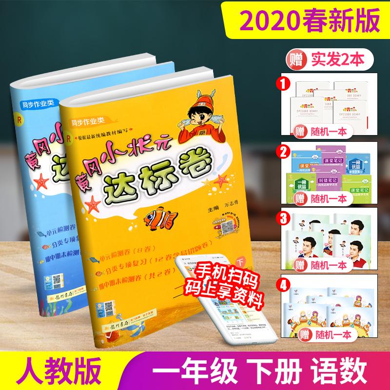 2020春黄冈小状元一年级下册语文数学试卷同步训练全套部编人教版小学