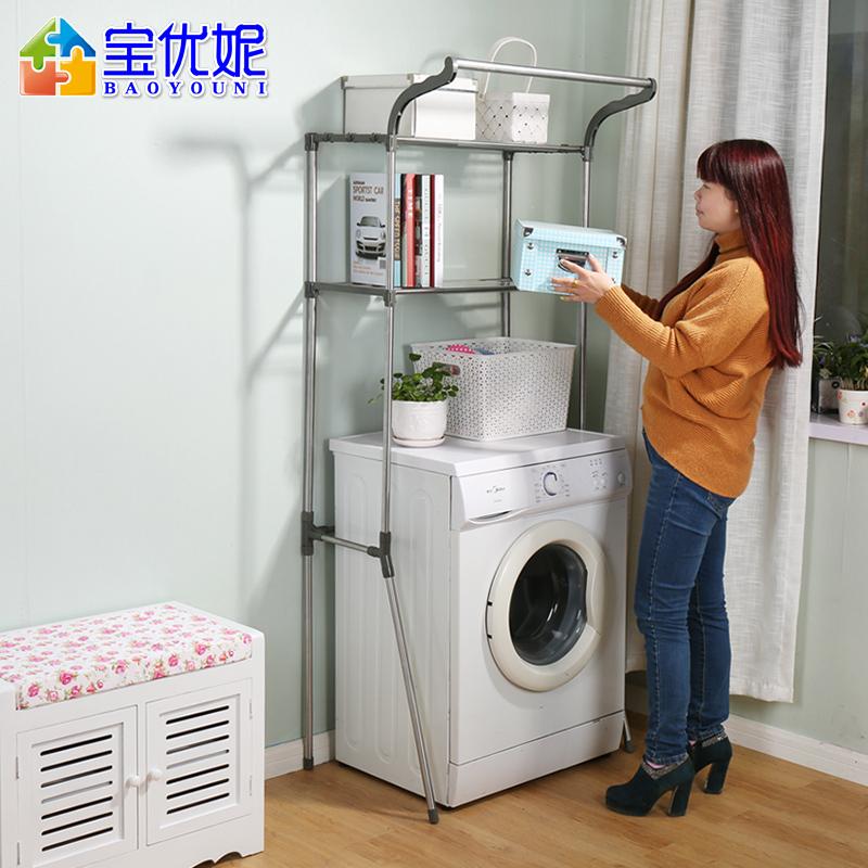宝优妮翻盖洗衣机置物架不锈钢 浴室卫生间洗衣机上方置物架阳台