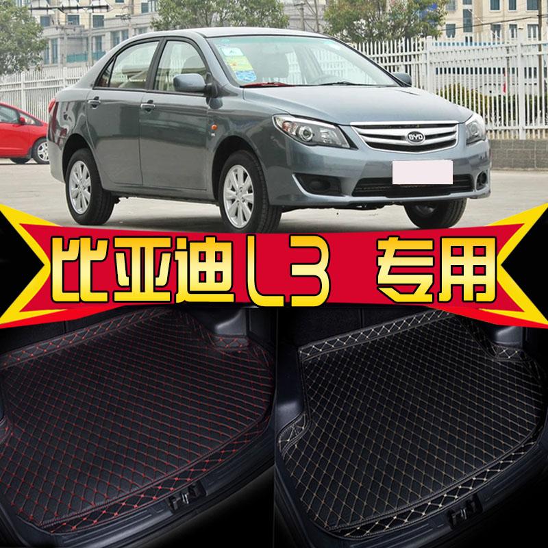 2012 2015款比亚迪l3改装老款bydl3专车专用后备箱垫尾箱垫子防水