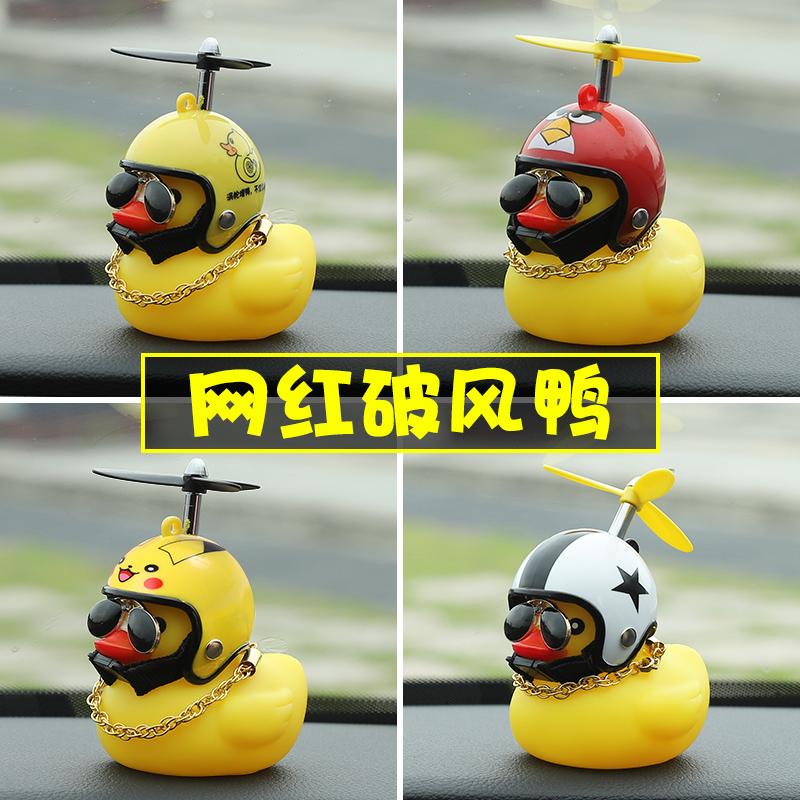 小黄鸭车载车内装饰品摆件汽车鸭子车饰后视镜车上社会破风摩托车