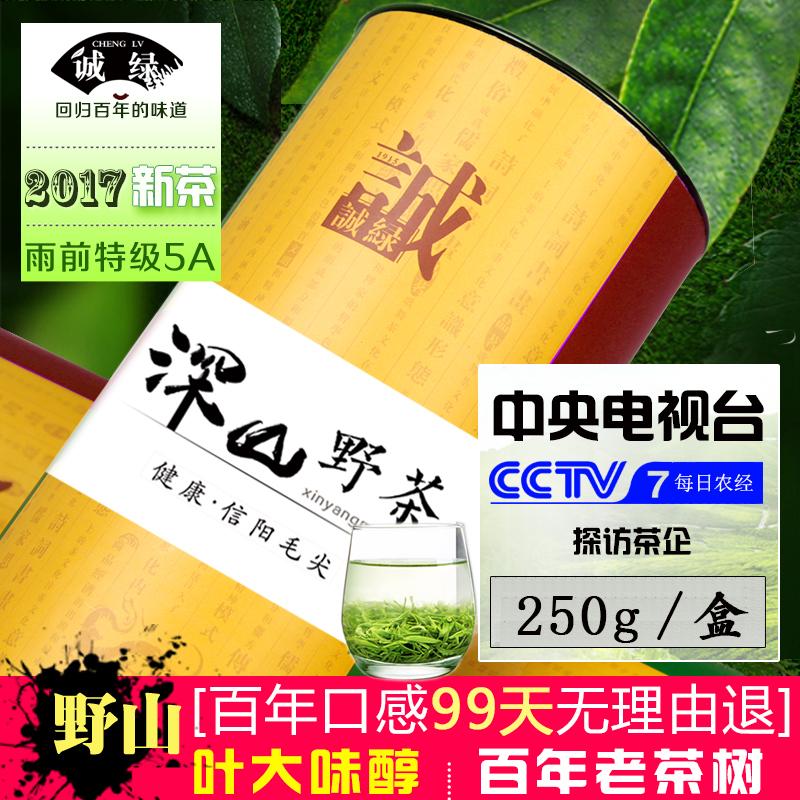 诚绿2017新茶 信阳毛尖纯手工自产自销浓香绿茶茶叶雨前特级250g