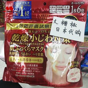 日本高丝/KOSE六合一面膜防干燥深层保湿淡化皱细纹对策面膜50片