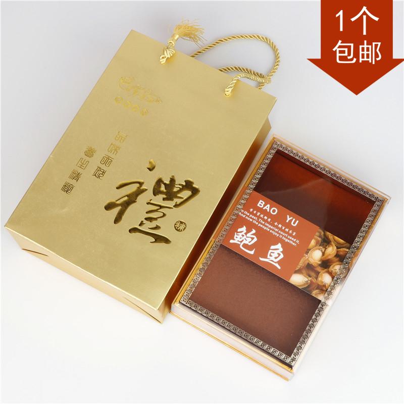 500g鲍鱼包装盒礼盒1斤透明鲍鱼干海味干货礼品盒空盒子批发包邮