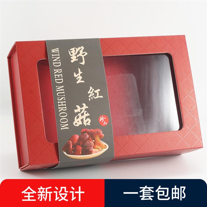 250克500g红菇包装盒高档野生红菇空盒子礼品盒干货红菌菇类礼盒