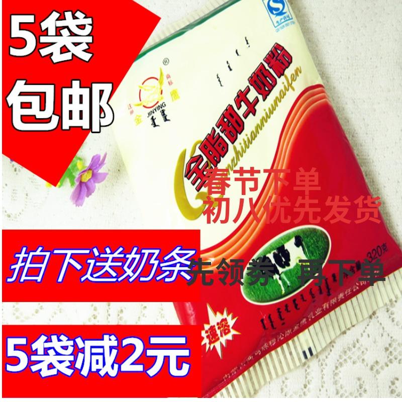 5袋包邮内蒙古金鹰全脂甜牛奶粉老年学生成人女士做奶茶酸奶速溶