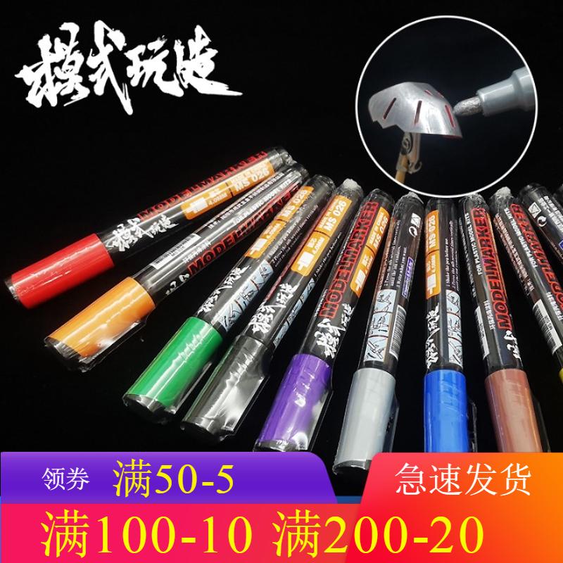模式玩造马克笔 高达模型涂装工具 手办上色补漆笔 MS026高达笔