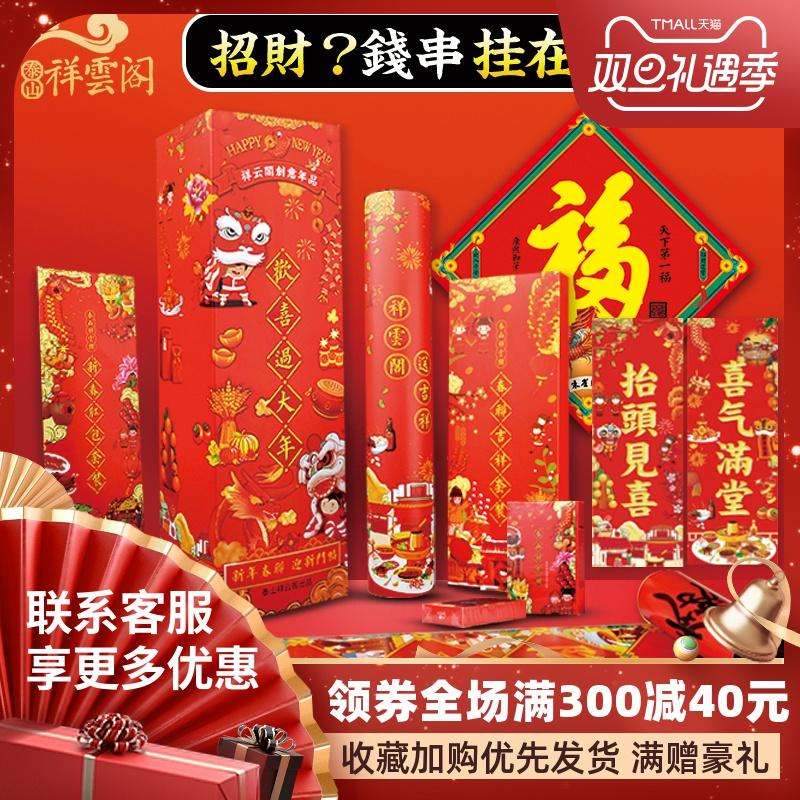 开光2020鼠过新年风水春联高档创意大礼包礼盒大门贴福字春节对联