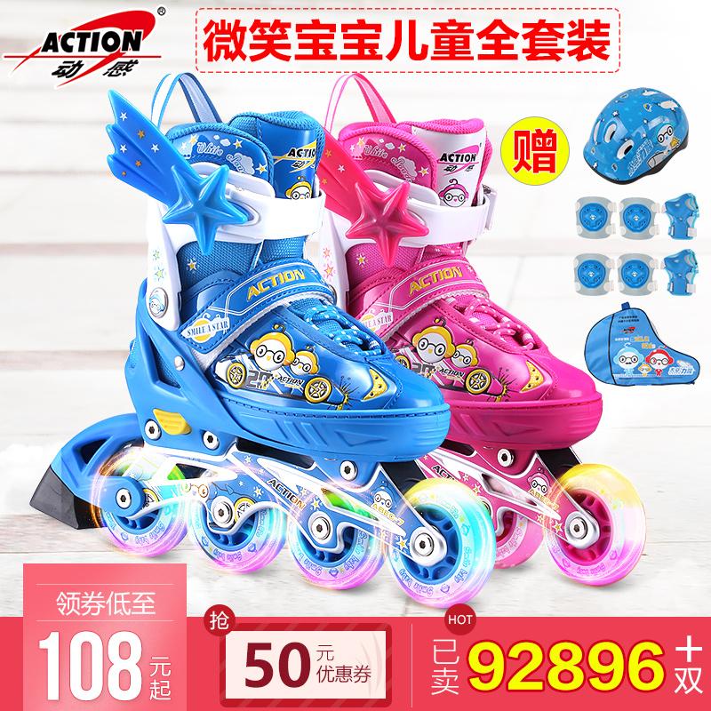动感溜冰鞋儿童全套装可调闪光轮滑鞋滑冰旱冰鞋直排轮男女滑轮鞋