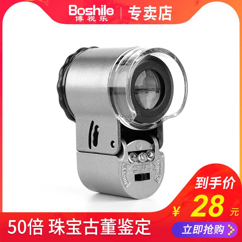 60倍放大镜手持带灯高倍高清1000显微镜文玩珠宝鉴定50便携式100