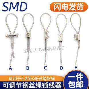 商品防盗链锁头钢丝绳锁扣广告卡头