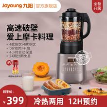 九阳Y912破壁料理机家用1r10热全自1q生豆浆料理机官方正品