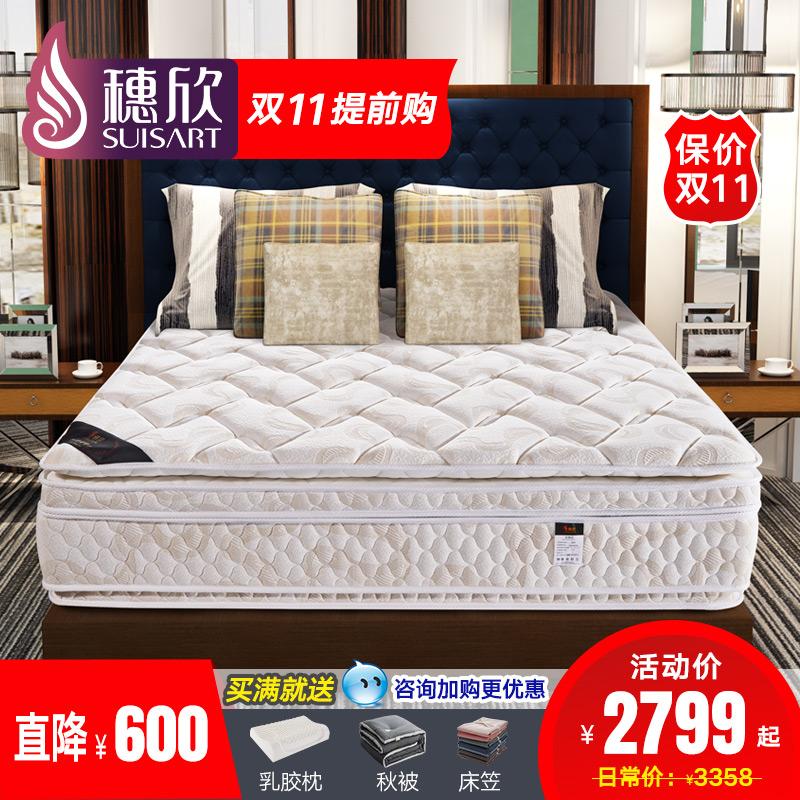 穗欣天然乳胶独立弹簧床垫席梦思1.5m1.8米2厚超软五星级酒店床垫