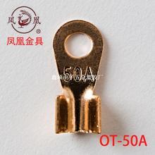 开口紫铜接线接线端子 ot直qp11插拔式xx0a国标厂家
