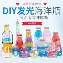 海绵宝宝泡大珠hs4愿瓶DItd玻璃木塞漂流瓶水晶珠彩虹星空瓶