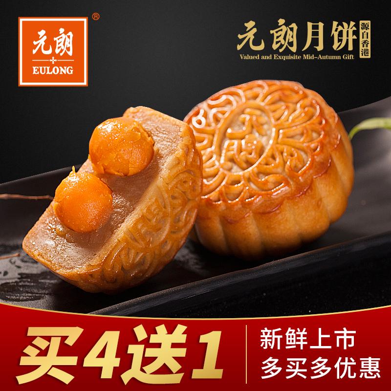 元朗蛋黄月饼 双黄白莲蓉港式传统糕点 中秋广式月饼散装150g一个