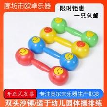 大号塑料哑铃沙双头奥尔po8儿童玩具ma操排练笑脸(小)摇铃