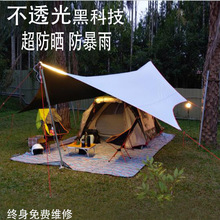 夏季户外超大遮阳fo5防暴雨 zj遮光 加厚黑胶天幕布多的雨篷