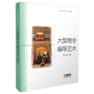 Large-scale party choreography art Lv Yisheng's entertainment planning book Large-scale party planning creative structure Taiwanese books and string writing and arrangement stage performing arts Large-scale party organization reference book stage art drama planning book