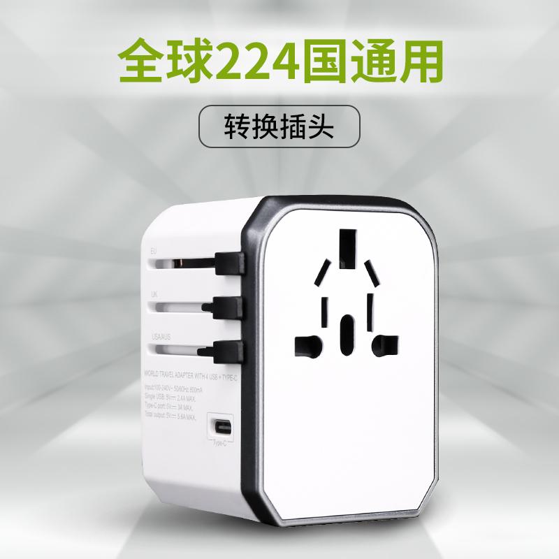 转换 插头 全球通 充电器 英美 欧洲 日本 香港 澳洲 插座 转换器
