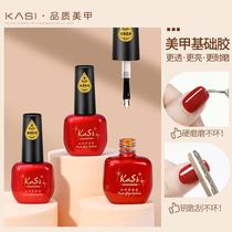 KaSi美甲底胶封层套装加固胶镀晶钢化可卸指甲油胶磨砂美甲店专用