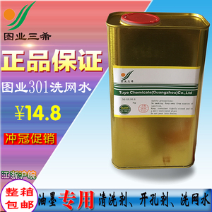 Figure industry 301 washing screen water screen printing screen screen printing ink thinner wiping water boiling oil 718 in 719 fast 783 slow drying water