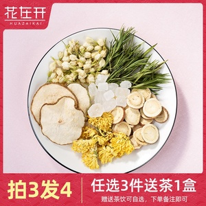 Flowers in bloom Chrysanthemum Sydney Tea Osmanthus Sydney Slices Drinking Chrysanthemum Tea Jasmine Tea Combination Herbal Tea