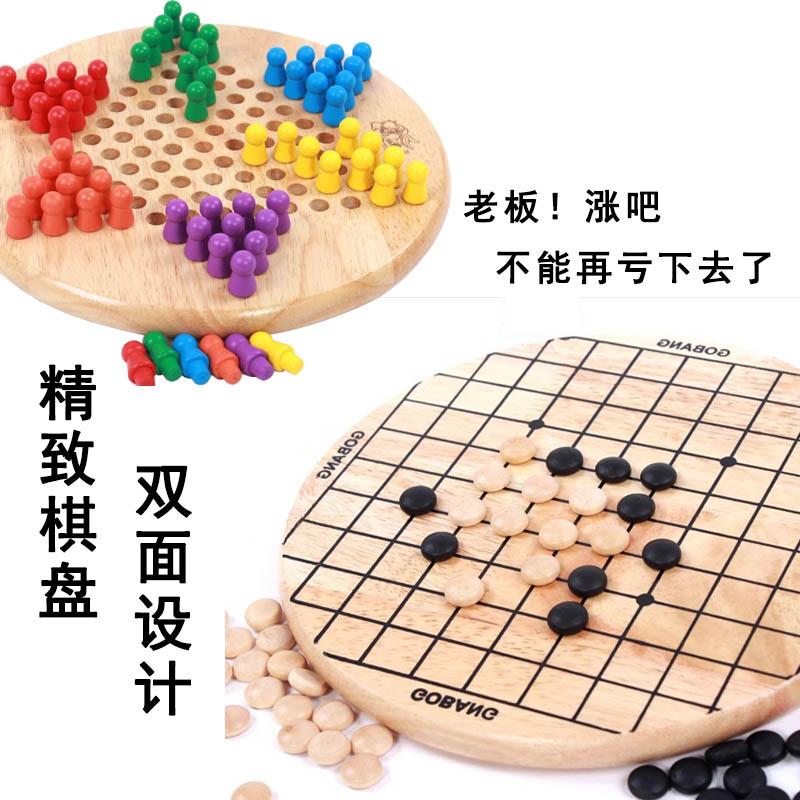 实木制儿童跳棋黑白五子棋二合一幼儿宝宝益智早教亲子互动玩具