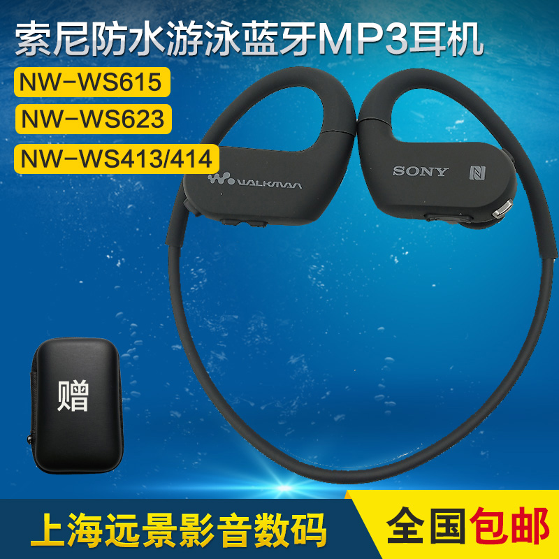 Sony/索尼 NWZ-WS615 NW-WS413 WS414 WS623 运动游泳MP3耳机