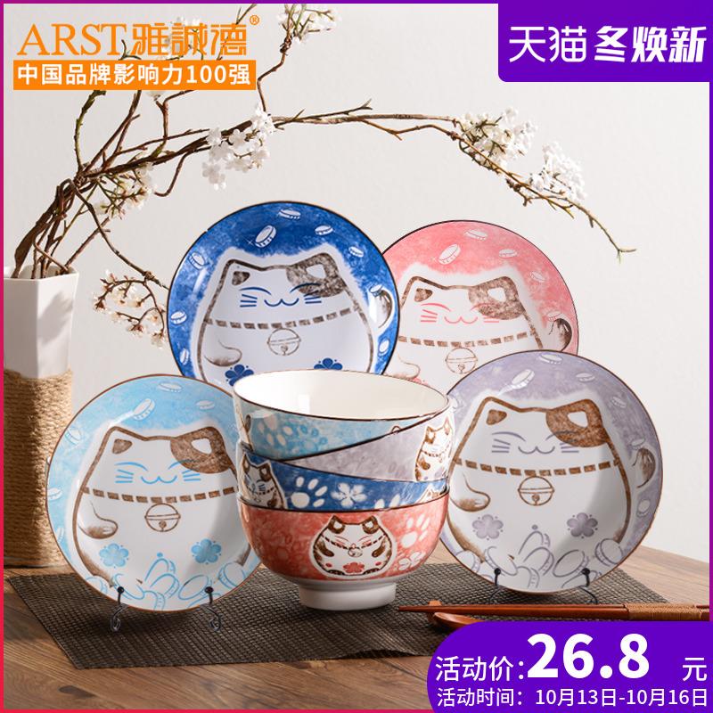 雅诚德日式碗家用组合大号面碗创意陶瓷泡面碗碟套装餐具瓷碗饭碗