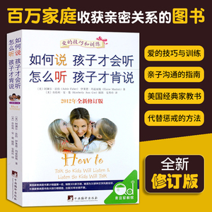 How to Say Children Can Listen How to Listen to Children Can Only Say How to Teach Children to Listen to Learn