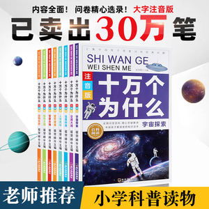 Genuine full set of children's version 100,000 why primary school version phonetic version primary school students must read extracurricular books Chinese children's encyclopedia children's books dinosaur infant geography science first grade second grade reading books