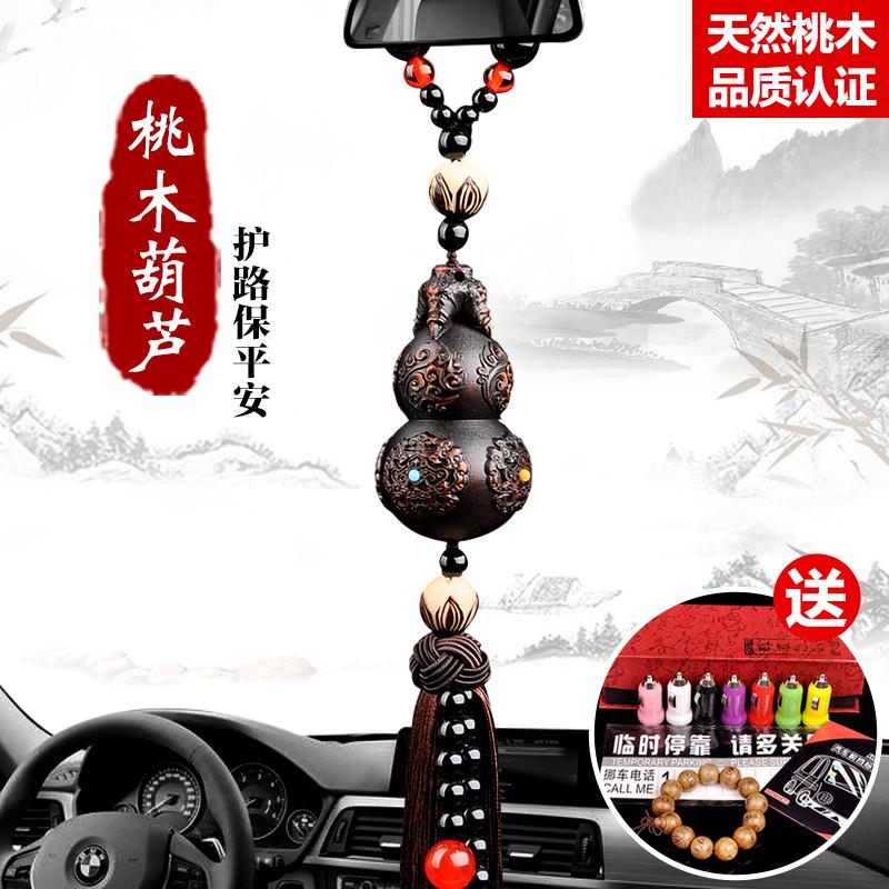 汽车挂件男士高档桃木车载装饰品车上后视镜创意保平安符车内吊饰