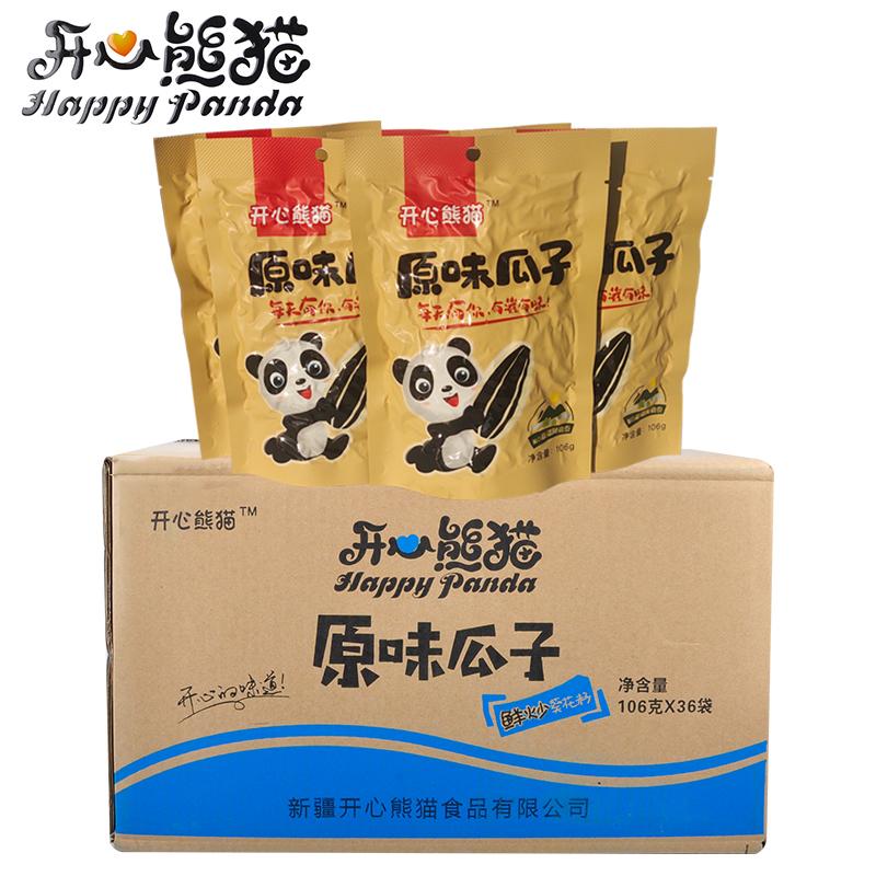 新疆阿勒泰瓜子原味瓜子开心熊猫瓜子袋装葵花籽106g36袋整箱包邮