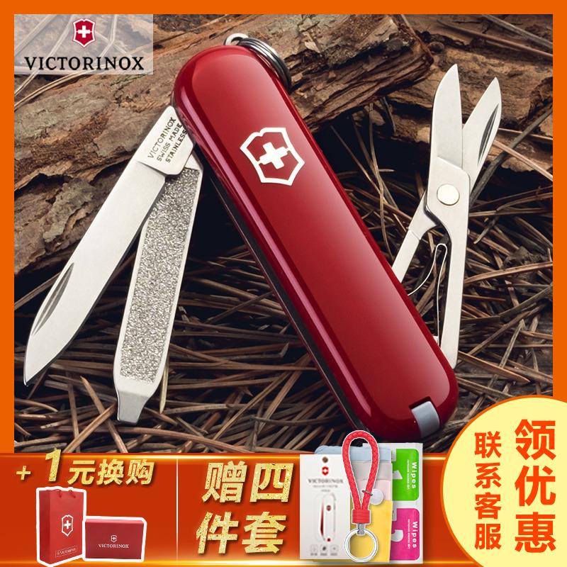 维氏瑞士军刀 瑞士军士刀 正品  58mm典范0.6223水果刀迷你多功能