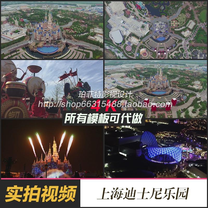 4K超清素材上海迪士尼乐园实景航拍烟花表演宣传片广告视频素材